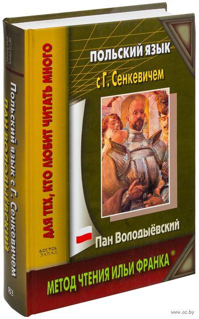 Польский язык с Г. Сенкевичем. Пан Володыевский. Генрик Сенкевич