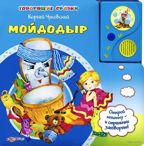 Мойдодыр. Книжка-игрушка. Корней Чуковский