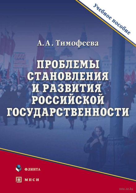 Проблемы становления и развития Российской государственности. А. Тимофеева