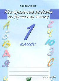Контрольные работы по русскому языку. Лариса Тимченко