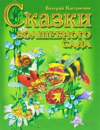 Сказки волшебного сада. Валерий Кастрючин