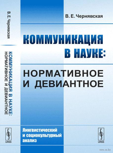 Коммуникация в науке: нормативное и девиантное. Лингвистический и социокультурный анализ — фото, картинка
