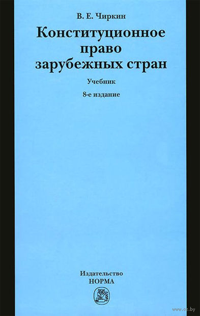 Конституционное право зарубежных стран. Вениамин Чиркин