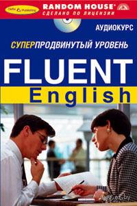 Fluent English. Суперпродвинутый уровень (+ 3 СD)