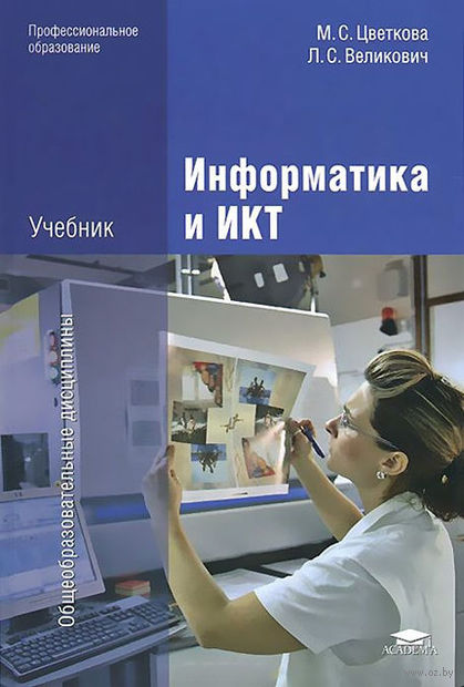 Информатика и ИКТ. Марина Цветкова, Л. Великович