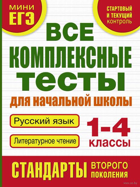 Русский язык. Литературное чтение. Все комплексные тесты для начальной школы. 1-4 классы. Марина Танько