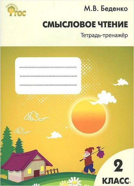 Смысловое чтение. 2 класс. Тетрадь-тренажер. Марк Беденко