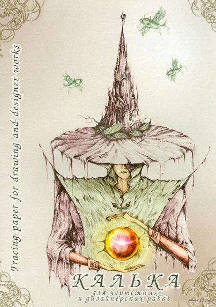 Калька для чертежных и дизайнерских работ в папке (40 листов, А2)