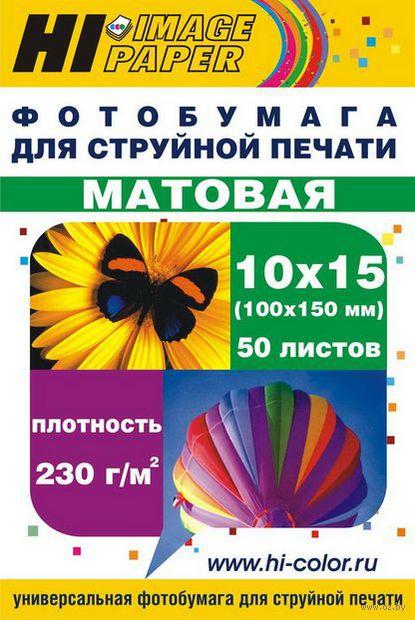 Фотобумага матовая односторонняя (50 листов, 230 г/м, 10х15 см)