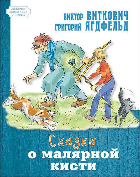 Сказка о малярной кисти. Виктор Виткович, Григорий Ягдфельд