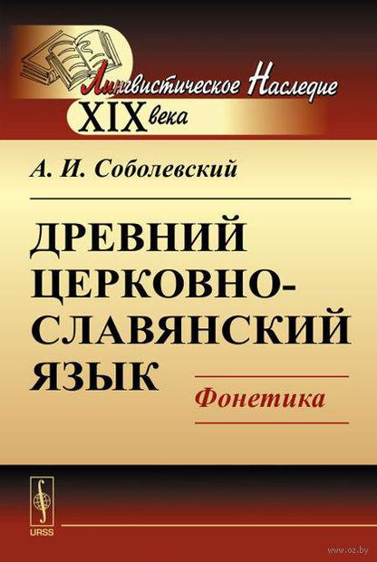 Древний церковно-славянский язык. Фонетика — фото, картинка