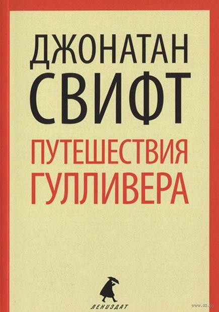 Путешествия Гулливера (м). Джонатан Свифт