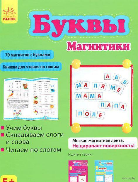 Буквы. Книжка для чтения по слогам. Юлия Каспарова