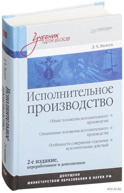Исполнительное производство. Д. Валеев