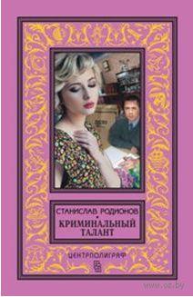 Криминальный талант. Станислав Родионов