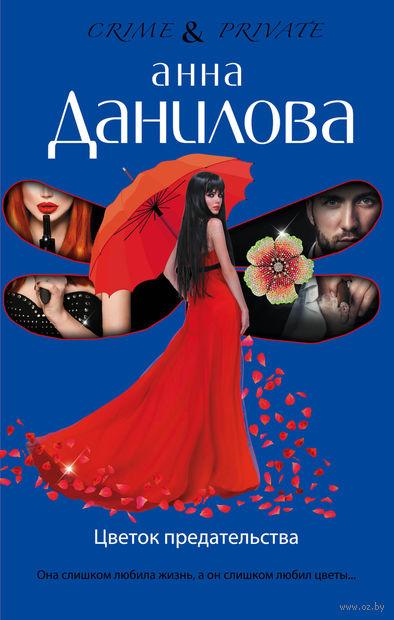 Цветок предательства. Анна Данилова