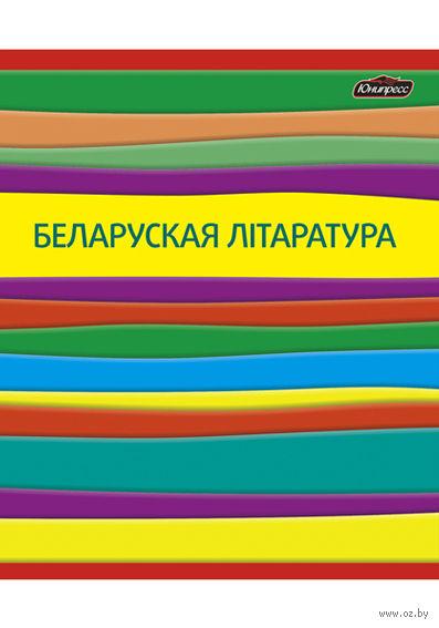 """Тетрадь полуобщая в клетку """"Беларуская лiтаратура"""" (48 листов)"""