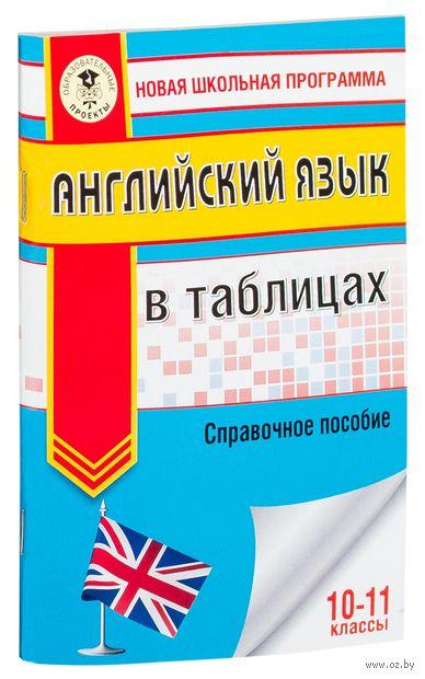Английский язык в таблицах. 10-11 классы. Ольга Терентьева