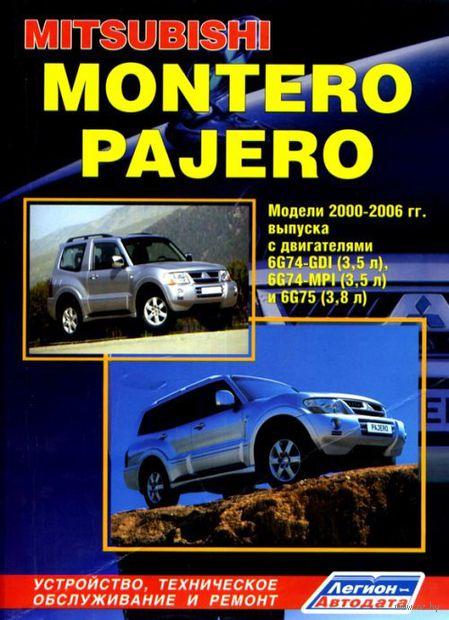 Mitsubishi Pajero. Модели 2000-2006 гг. Устройство, техническое обслуживание и ремонт