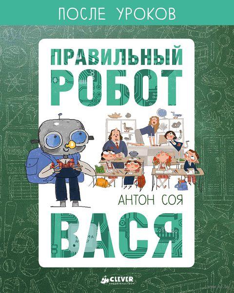 Правильный робот Вася. Антон Соя