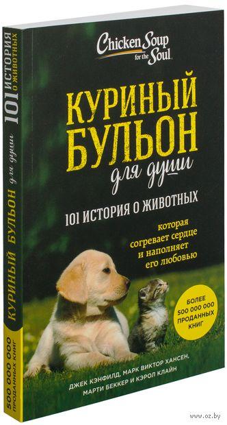 Куриный бульон для души: 101 история о животных. Джек Кэнфилд, Эми Ньюмарк
