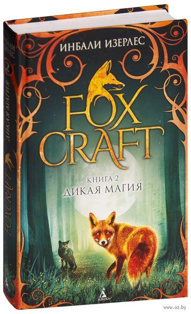 Foxcraft. Дикая магия — фото, картинка