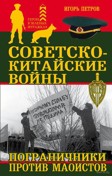 Советско-китайские войны. Пограничники против маоистов — фото, картинка