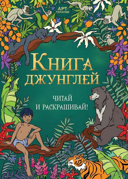 Книга джунглей. Читай и раскрашивай — фото, картинка
