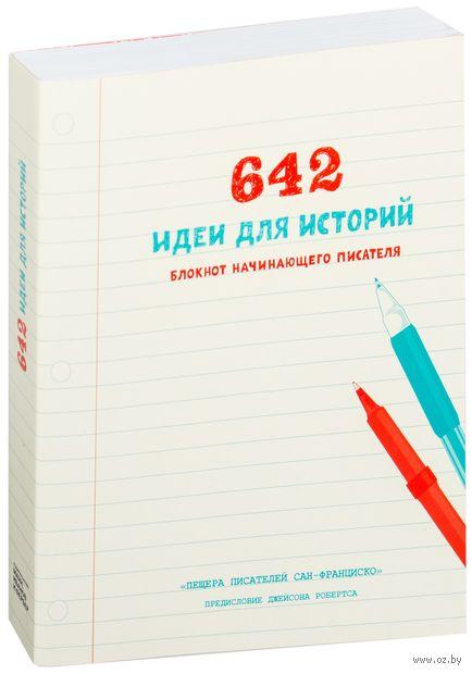 642 идеи для историй. Блокнот начинающего писателя — фото, картинка