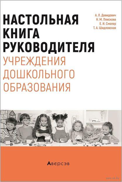 Настольная книга руководителя учреждения дошкольного образования — фото, картинка