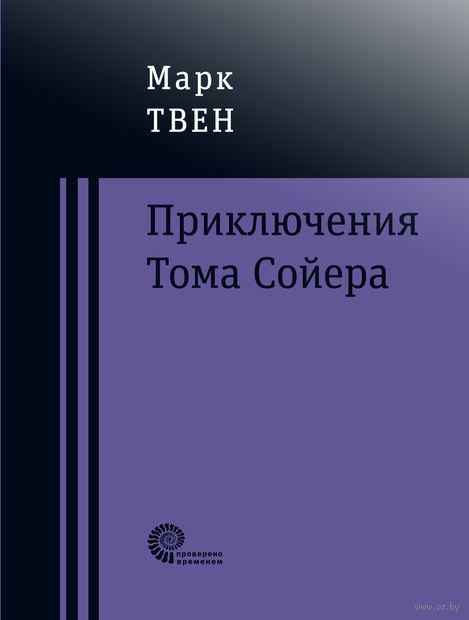 Приключения Тома Сойера (м) — фото, картинка