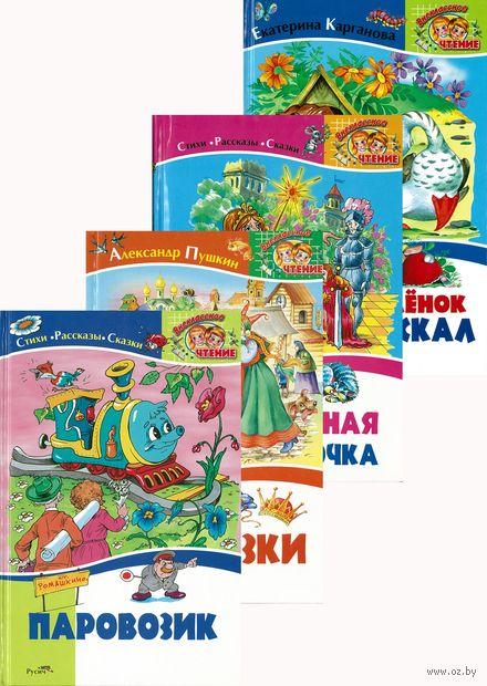 Внеклассное чтение. 1-2 класс. Компект 1 (комплект из 4-х книг) — фото, картинка