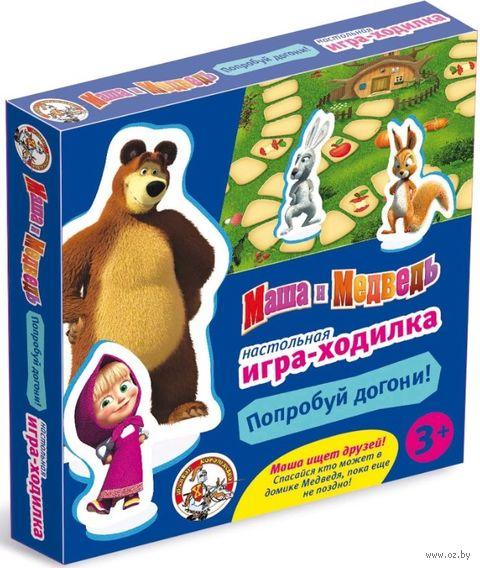 Маша и Медведь. Попробуй догони — фото, картинка
