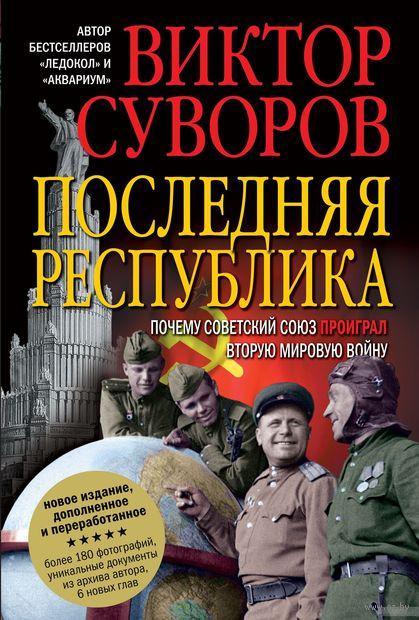 Последняя республика. Почему Советский Союз проиграл Вторую мировую войну — фото, картинка