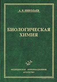 Биологическая химия. Александр Николаев