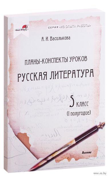 Планы-конспекты уроков. Русская литература. 5 класс (I полугодие) — фото, картинка