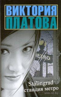 Stalingrad, станция метро (м). Виктория Платова