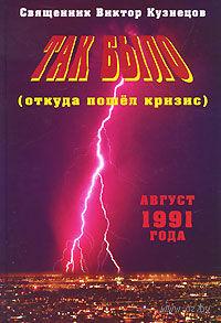 Так было (Откуда пошел кризис). Август 1991 года. Священник Виктор Кузнецов