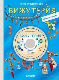 Бижутерия своими руками (+ DVD). Анна Мещерякова