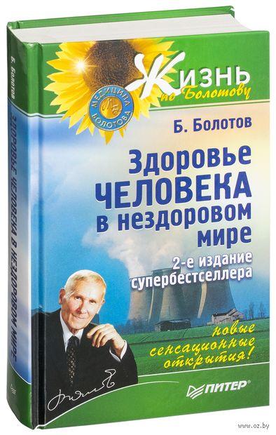 Здоровье человека в нездоровом мире. Борис Болотов