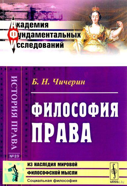 Философия права (м) — фото, картинка