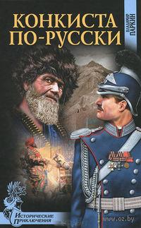 Конкиста по-русски. Владимир Паркин