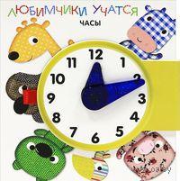 Часы. Книжка-игрушка — фото, картинка