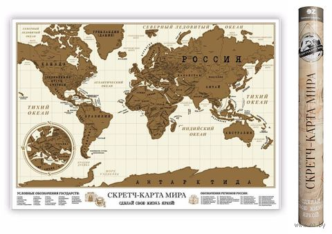 Скретч-карта мира (820х580 мм)