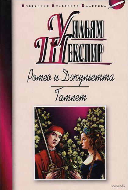 Ромео и Джульетта. Гамлет. Уильям Шекспир