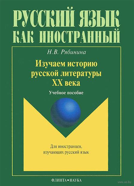 Изучаем историю русской литературы ХХ века. Н. Рябинина