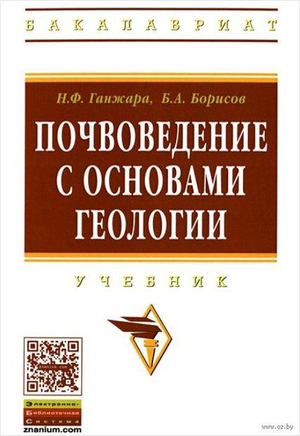 Почвоведение с основами геологии. Борис Борисов, Николай Ганжара