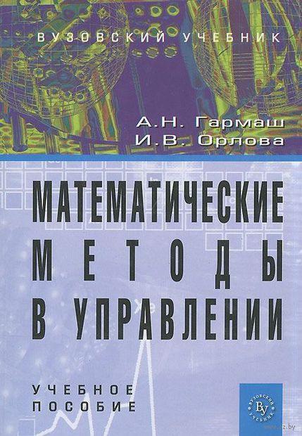 Математические методы в управлении. Ирина Орлова, А. Гармаш