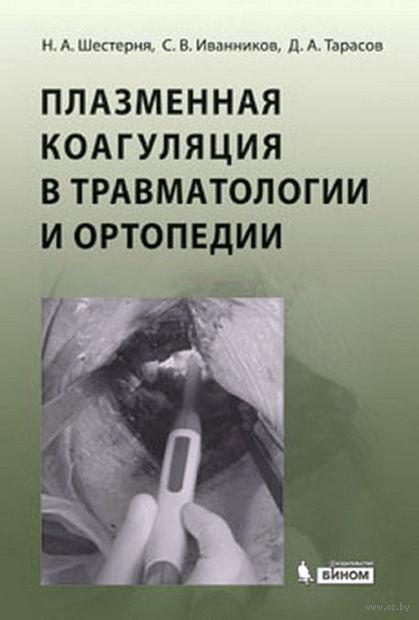 Плазменная коагуляция в травматологии и ортопедии (+ СD)