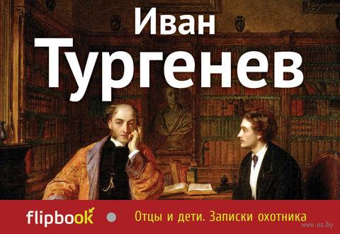 Отцы и дети. Записки охотника (м). Иван Тургенев